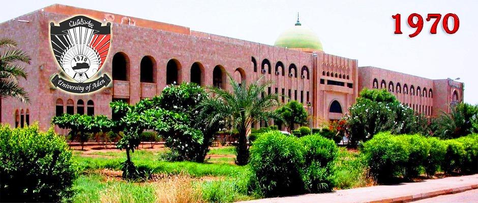 مرحباً بكم إلى رحاب جامعة عدن