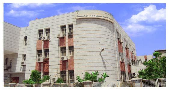 Image result for كلية العلوم الاداريه جامعة عدن